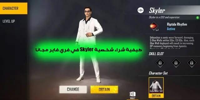طريقة الحصول على شخصية Skyler في فري فاير مجانا