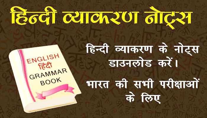 Hindi Vyakaran हिंदी व्याकरण (Hindi grammar)
