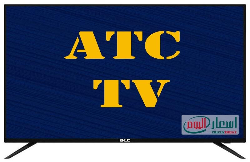 اسعار شاشات ATC في السعودية 2021