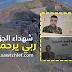 إستشهاد عسكريان خلال عمليات تمشيط لمفارز الجيش