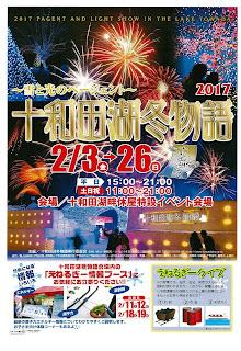 Lake Towada Winter Story Towadako Fuyu Monogatari 2017 flyer front 平成29年十和田湖冬物語 チラシ表
