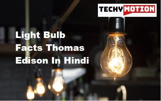 Light Bulb Facts Thomas Edison In Hindi