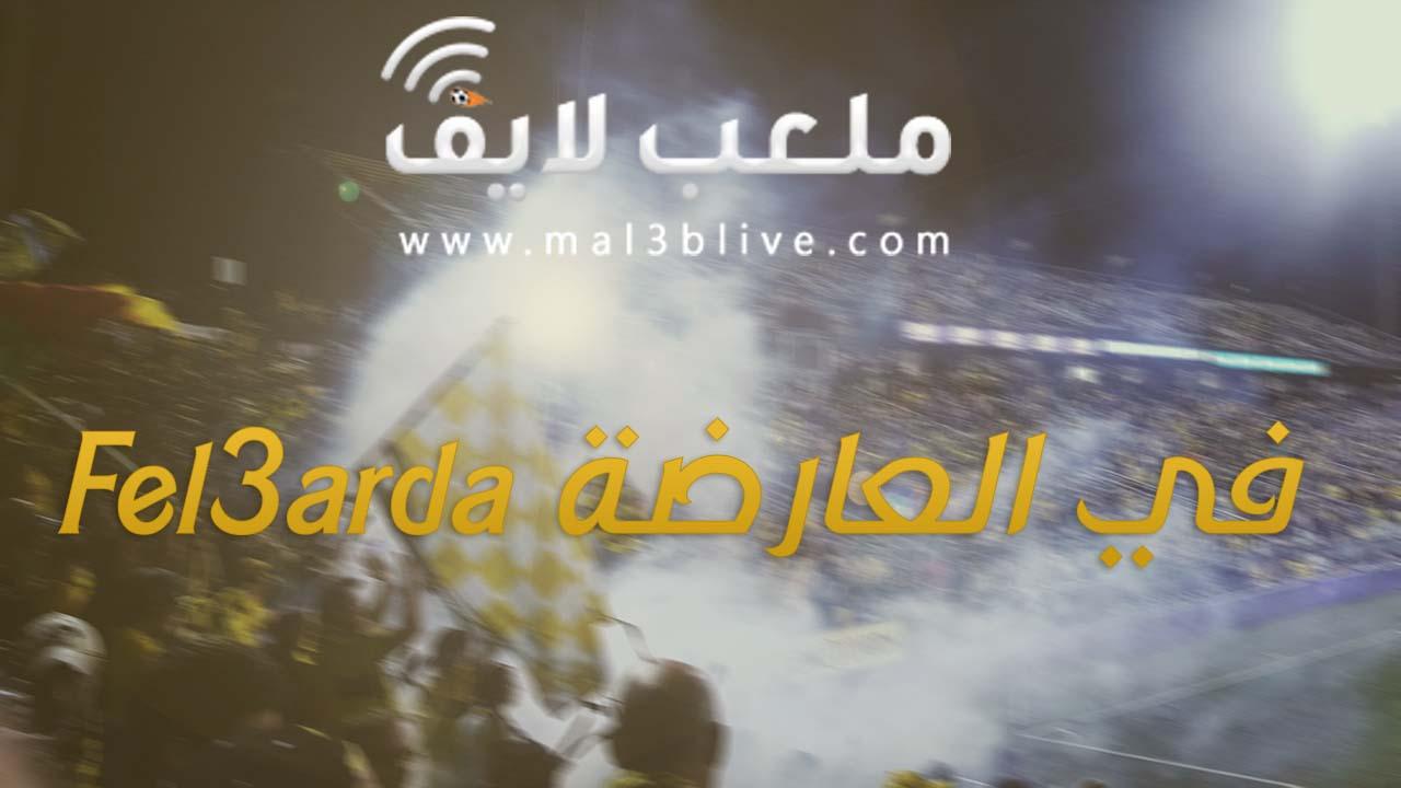 موقع فى العارضة - مشاهدة مباريات اليوم بث مباشر | Fel3arda