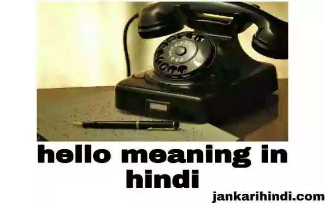 hello meaning in hindi - (hello) का मतलब क्या है