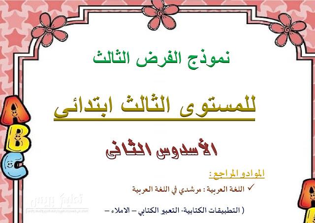 فروض المرحلة الثالثة في اللغة العربية للمستوى الثالث وفق المنهاج المنقح