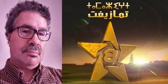 القناة الامازيغية تمازيغت tamazight tv