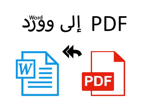 أفضل التطبيقات لتحويل PDF إلى وورد Word لنظام اندرويد