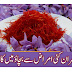 Saffron is effective in preventing many diseases   Zafran Kay Faiday   Raaztv