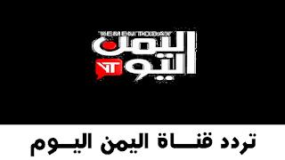 قناة اليمن اليوم ,yemen today, احدث قنوات العرب سات