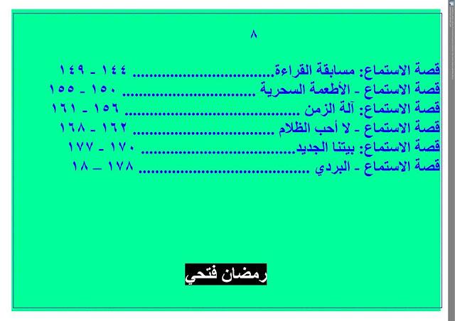دفتر تحضير نافذة اللغة العربية للصف الثاني الإبتدائي أ/ رمضان فتحي 12