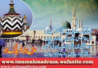 Sultan Ul Auliya Huzur Gous-e-Azam