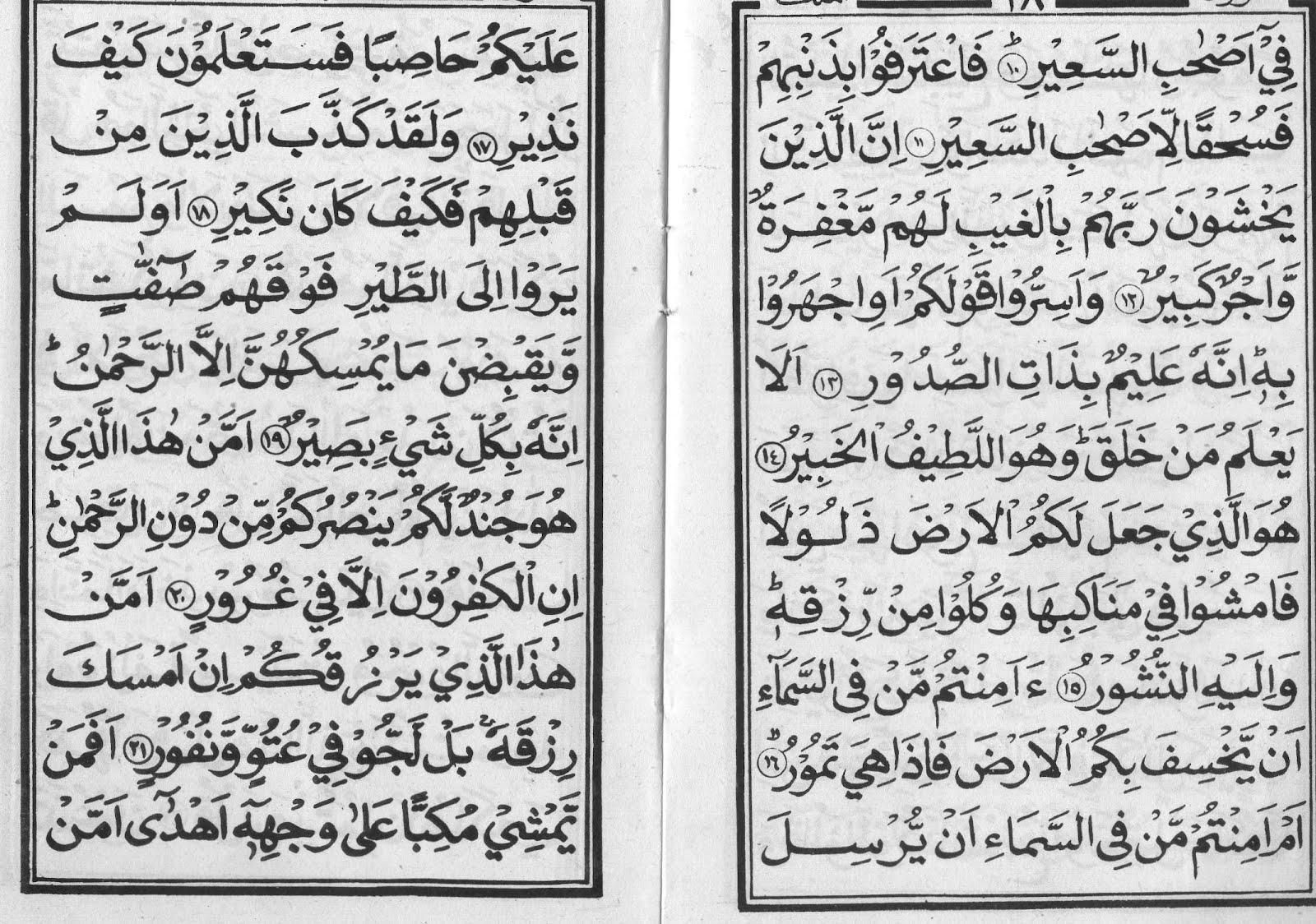 Gambar Keutamaan Surat Al Mulk Tabarak Finda Blog Quran