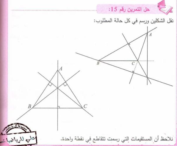 حل تمرين 15 صفحة 141 رياضيات للسنة الأولى متوسط الجيل الثاني
