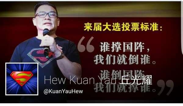 Hina PM Di Facebook: Superman DAP, Hew Kuan Yau Ditahan