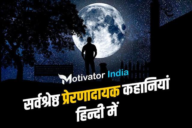 सर्वश्रेष्ठ प्रेरणादायक कहानियां हिन्दी में | Top 5 Motivational Story in Hindi