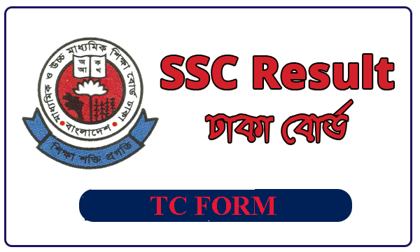 Dhaka Board  College Transfer Form  (TC FORM) | XI XII College Transfer From