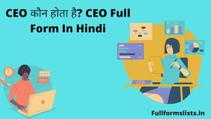 CEO Full Form In Marathi