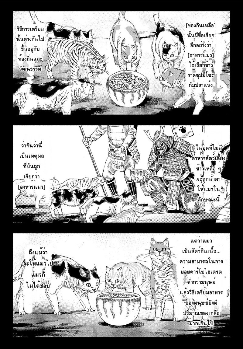 อ่านการ์ตูน Nyaight of the Living Cat ตอนที่ 4 หน้าที่ 6