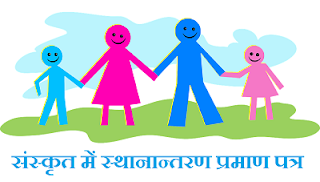 Sthanantaran Patra in Sanskrit