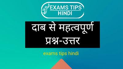 दाब से महत्वपूर्ण प्रश्न-उत्तर, Pressure Related Important Question Answer in Hindi