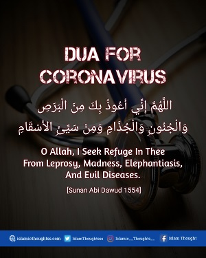 Dua For Coronavirus Infection Protection From Coronavirus WIth Images
