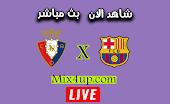 نتيجة مباراة برشلونة وأوساسونا اليوم بتاريخ 29-11-2020 في الدوري الاسباني