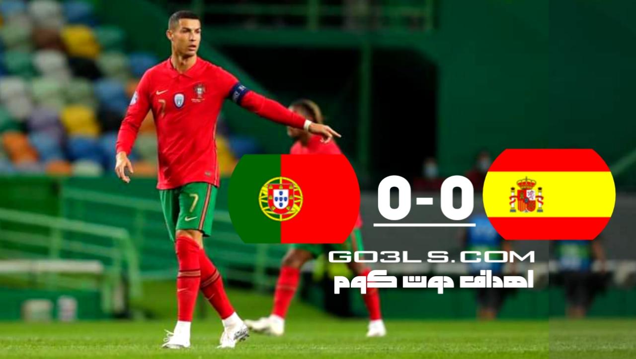 البرتغال واسبانيا