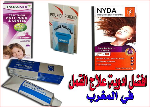افضل خيارات علاجية مجربة ضد القمل في المغرب