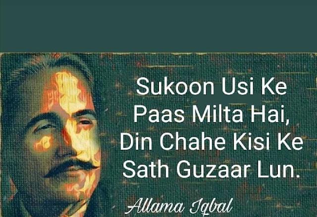 Urdu Shayari On love Sms