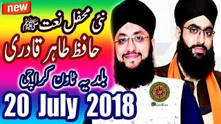 Hafiz Tahir Qadri   New Mehfil e Naat at Baldia Town on 20 July 2018 Karachi