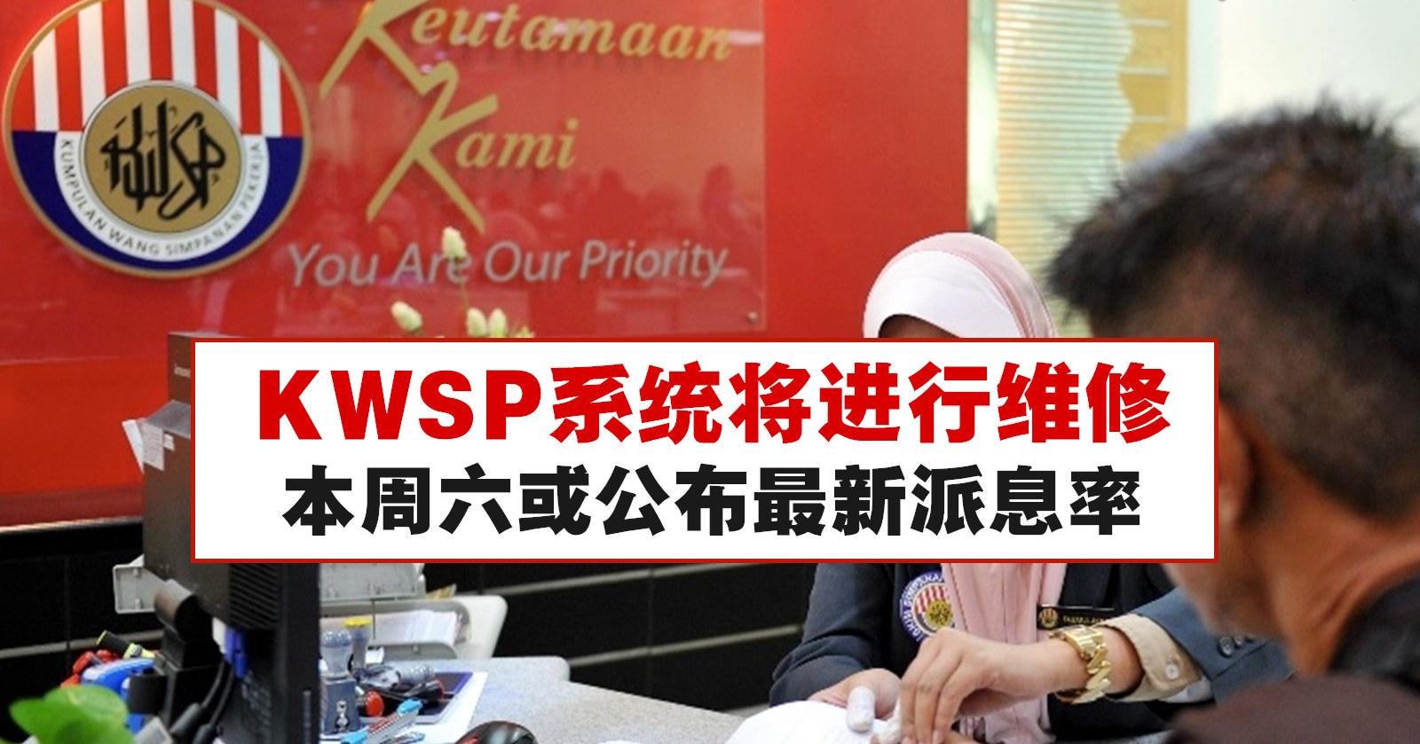 KWSP宣布:2月21日和22日线上系统进行升级和维修!
