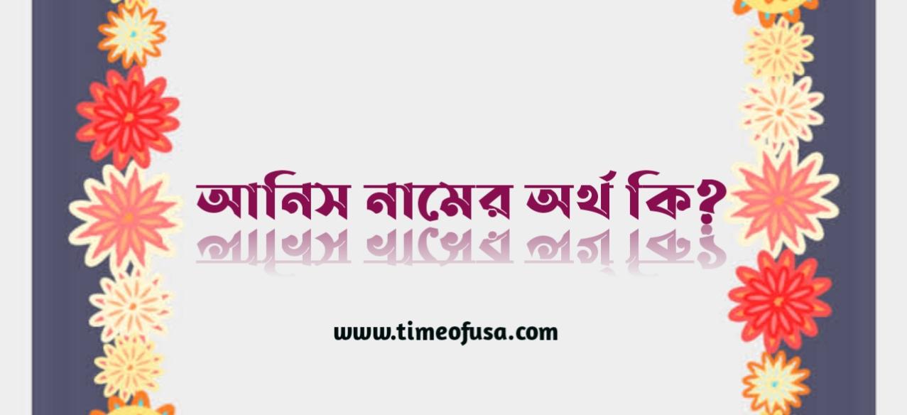 আনিস শব্দের অর্থ কি ?, Anis meaning in Bengali, আনিস নামের ইসলামিক অর্থ কী, Anis name meaning in Bengali, আনিস নামের আরবি অর্থ কি, Anis নামের অর্থ,Anis নামের অর্থ, আনিস কি ইসলামিক নাম, Anis meaning, Anis namer ortho, Anis name meaning in Bengali, Anis meaning Bengali