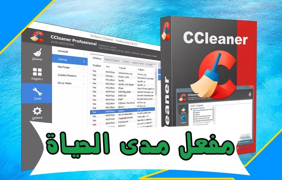 احدث اصدار من برنامج CCleaner Pro 2021 عملاق تنظيف وتسريع الكمبيوتر