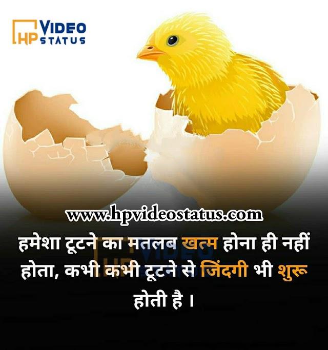 Best Life Status | Life Quotes | Life Shayari In Hindi