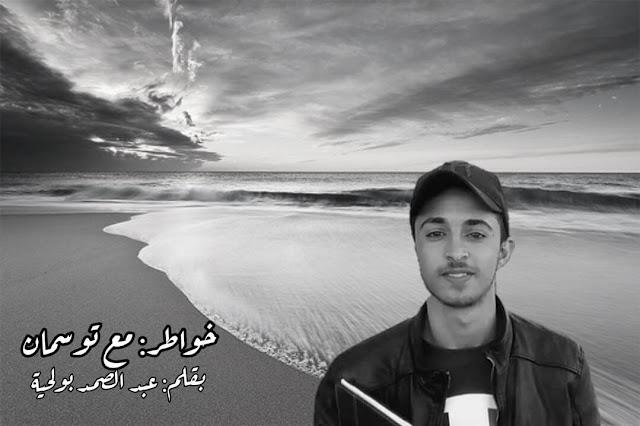 خواطر: مع توسمان للكاتب عبد الصمد بولحية