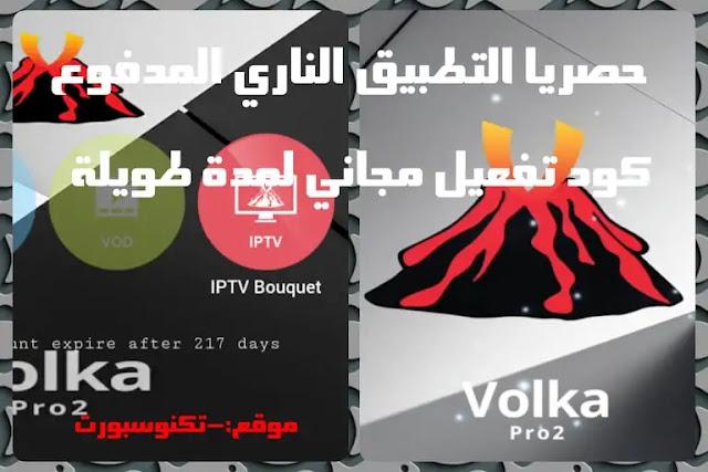 تطبيق volka pro 2