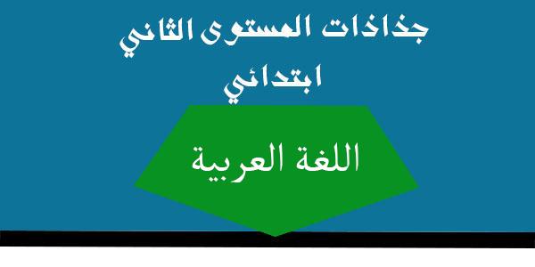 جذاذات اللغة العربية (مرشدي - في رحاب - كتابي) المستوى الثاني ابتدائي
