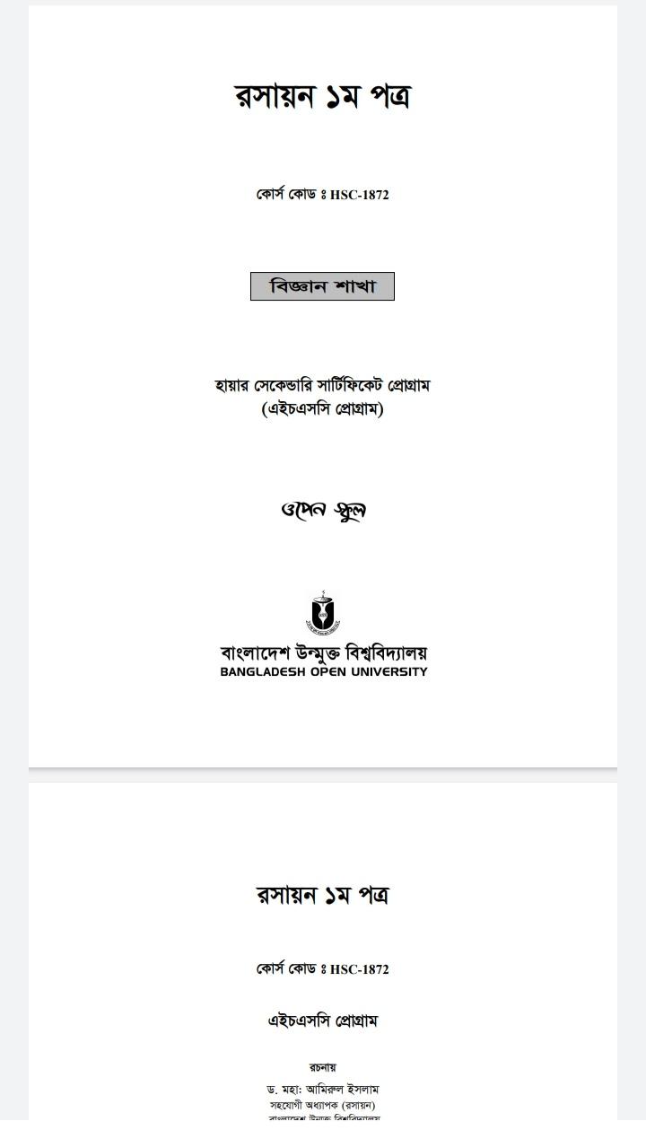 বাউবি এইচএসসি রসায়ন ১ম পত্র বই pdf | উন্মুক্ত বিশ্ববিদ্যালয়ের এইচএসসি রসায়ন ১ম পত্র বই pdf |এইচএসসি বাউবি রসায়ন ১ম পত্র বই pdf