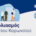 Εμβολιασμοί: 1ος νομός της ηπειρωτικής χώρας η Θεσπρωτία