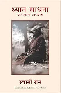 dhyan sadhana ka saral abhyas by swami rama,best yoga books in hindi, best ayurveda books in hindi,best meditation books in hindi
