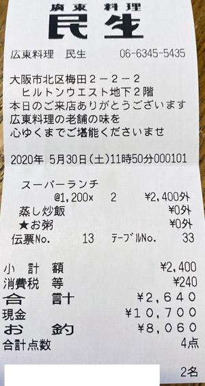 民生 ヒルトンプラザ ウエスト店 2020/5/30 飲食のレシート