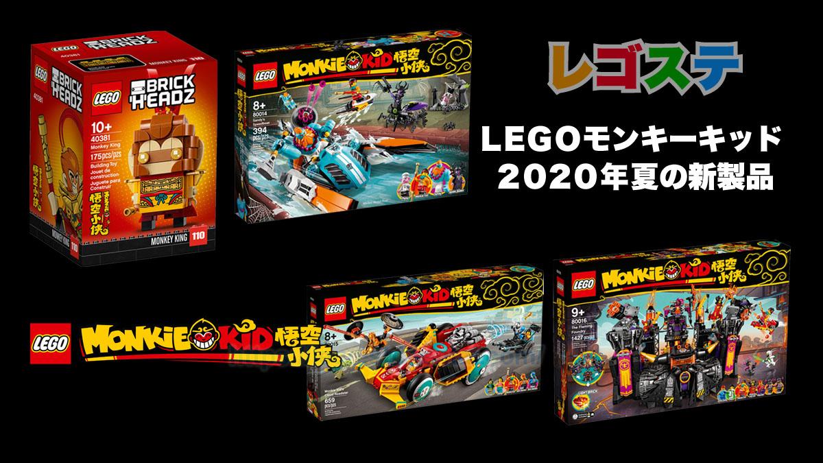 2020年秋LEGOモンキーキッド新製品情報:筋斗雲、牛魔王、ブリックヘッズなど:人気の西遊記シリーズ!
