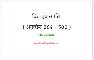 भाग - 12 [ वित्त एवं संपत्ति ( अनुच्छेद 264 - 300 ) ]  | PDF Download |
