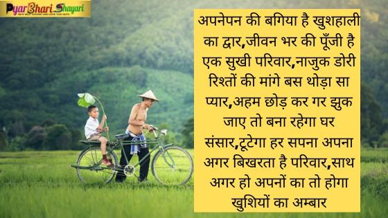 Family Shayari In Hindi English