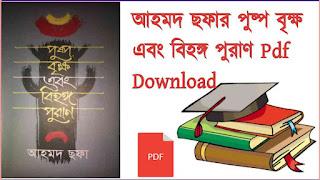 আহমদ ছফার পুষ্প বৃক্ষ এবং বিহঙ্গ পুরাণ Pdf Download