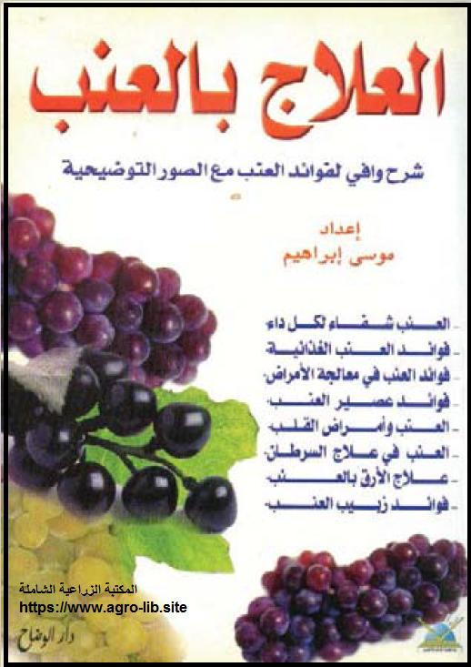 كتاب : العلاج بالعنب