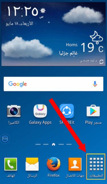 تشفير هواتف أندرويد Android تعلم الطريقة
