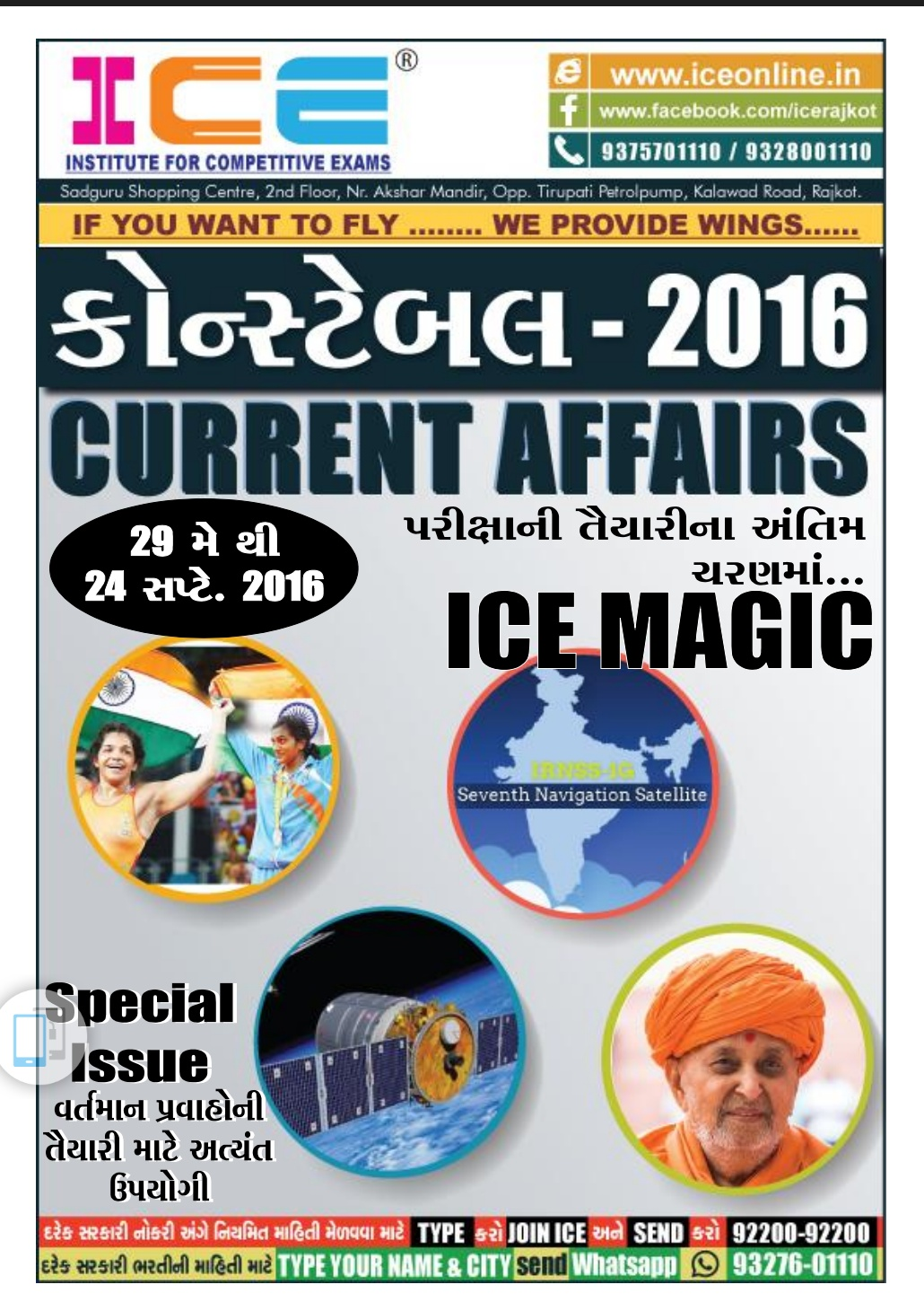 PSI and Constable Exam Most IMP Current Affairs) 2016 by ICE