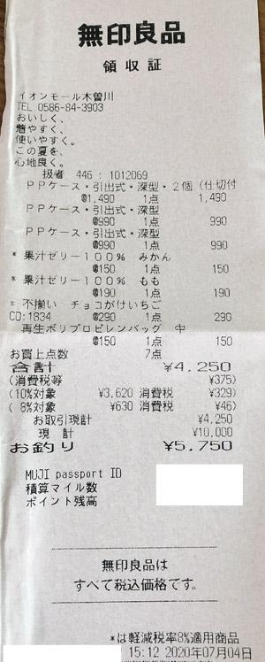 無印良品 イオンモール木曽川 2020/7/4のレシート