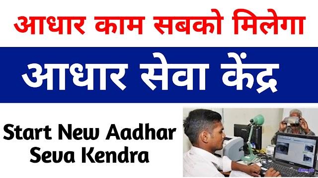 Aadhar Card Center Apply Online - Aadhar Seva Kendra Registration 2021
